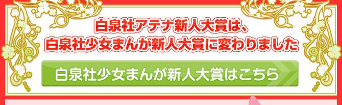 白泉社 アテナ新人大賞