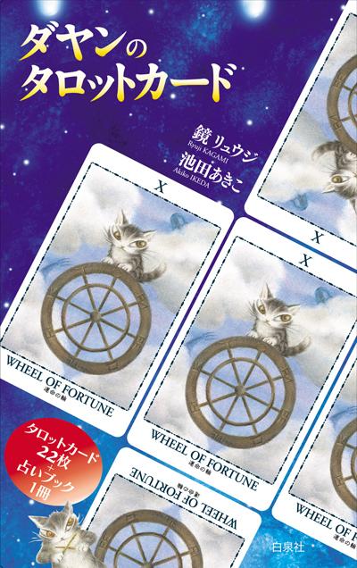 ダヤンのタロットカード カード22枚+ガイドブック1冊セット