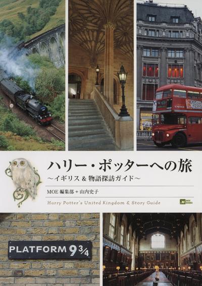 ハリー・ポッターへの旅 イギリス&物語探訪ガイド