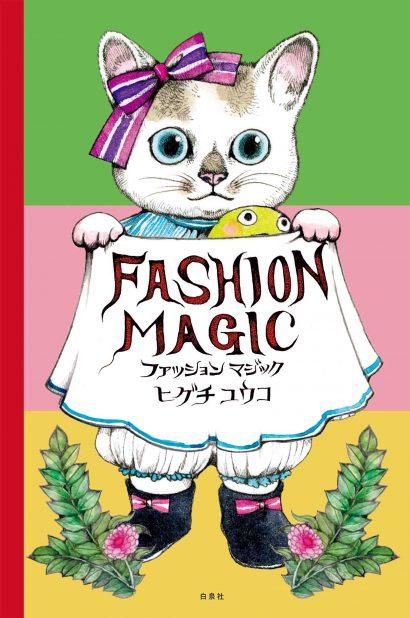 ファッションマジック