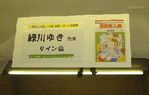midorikawa01.jpg