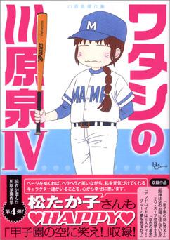 hcs_kawahara_04_h1_obi.jpg