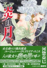 honoo_01_h1_obi_blog.jpg