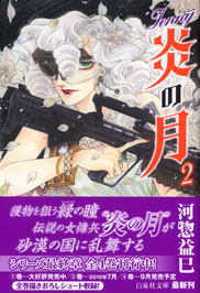 honoo_02_h1_obi_blog.jpg