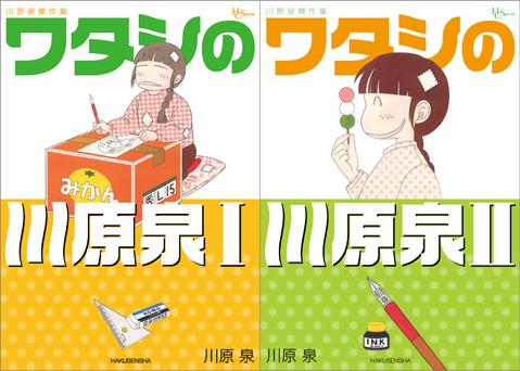 kawahara_0102_h1.jpg
