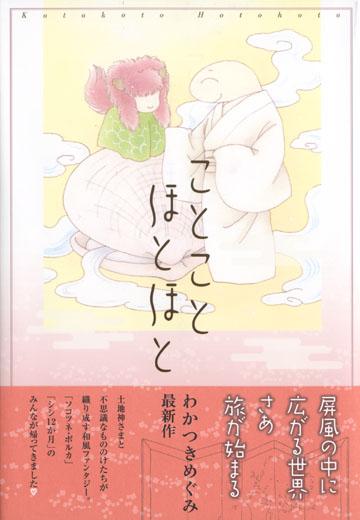 kotokoto_h1_obi_blog.jpg
