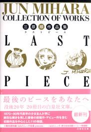 lastpiece_h1_obi_blog.jpg