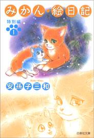 mikan_toku_01.jpg