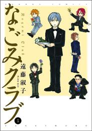 nagomi_h1_blog.jpg