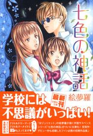 nanairo_h1_blog.jpg