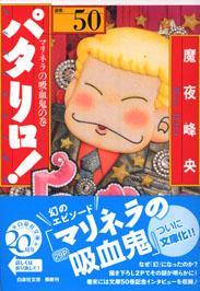 pata_050_h1_blog.jpg