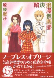 roman_h1-obi_blog.jpg