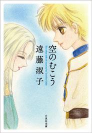 soranomukou_h1_blog.jpg