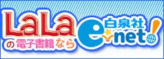 白泉社e-net!