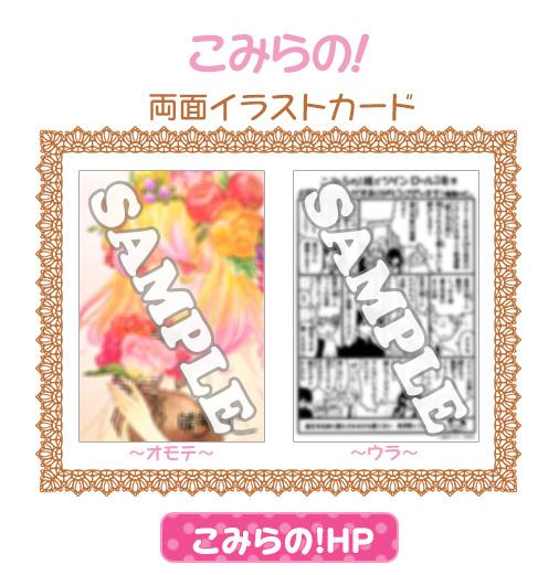 「こみらの!」両面イラストカード