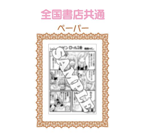 「全国書店共通」ペーパー