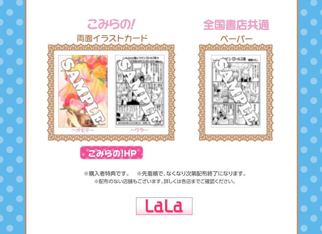 「こみらの!」両面イラストカード、「全国書店共通」ペーパー