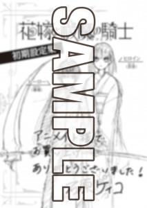 花エク3_アニメイト_sample-213x300