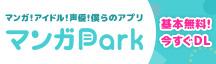 まんがPark
