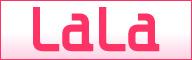 LaLa公式サイトへ
