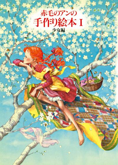 赤毛のアンの手作り絵本1 少女編