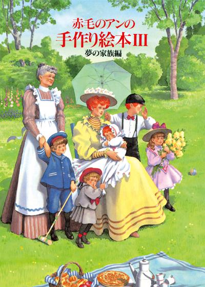 赤毛のアンの手作り絵本3 夢の家族編