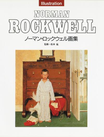 ノーマン・ロックウェル画集