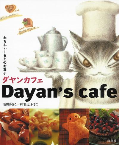ダヤンカフェ −わちふぃーるどのお菓子−