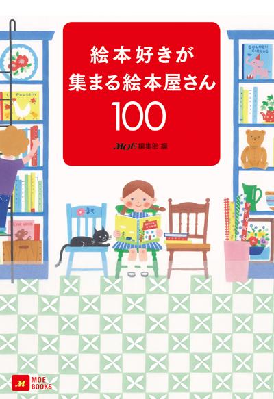 絵本好きが集まる絵本屋さん100
