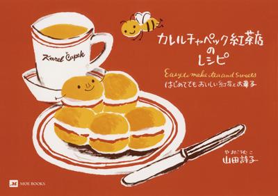 カレルチャペック紅茶店のレシピ はじめてでもおいしい紅茶とお菓子