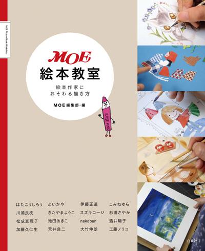 MOE絵本教室 絵本作家におそわる描き方