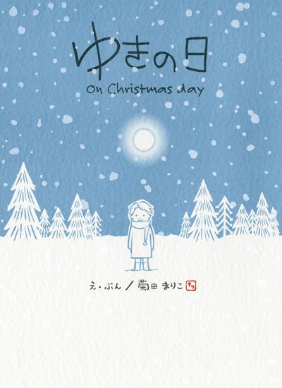 ゆきの日 -on Christmas day-