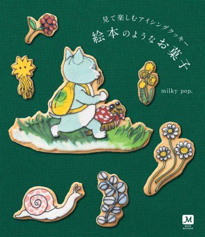 見て楽しむアイシングクッキー 絵本のようなお菓子