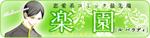 恋愛系コミック最先端『楽園』