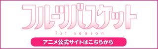 フルーツバスケット アニメ公式サイト