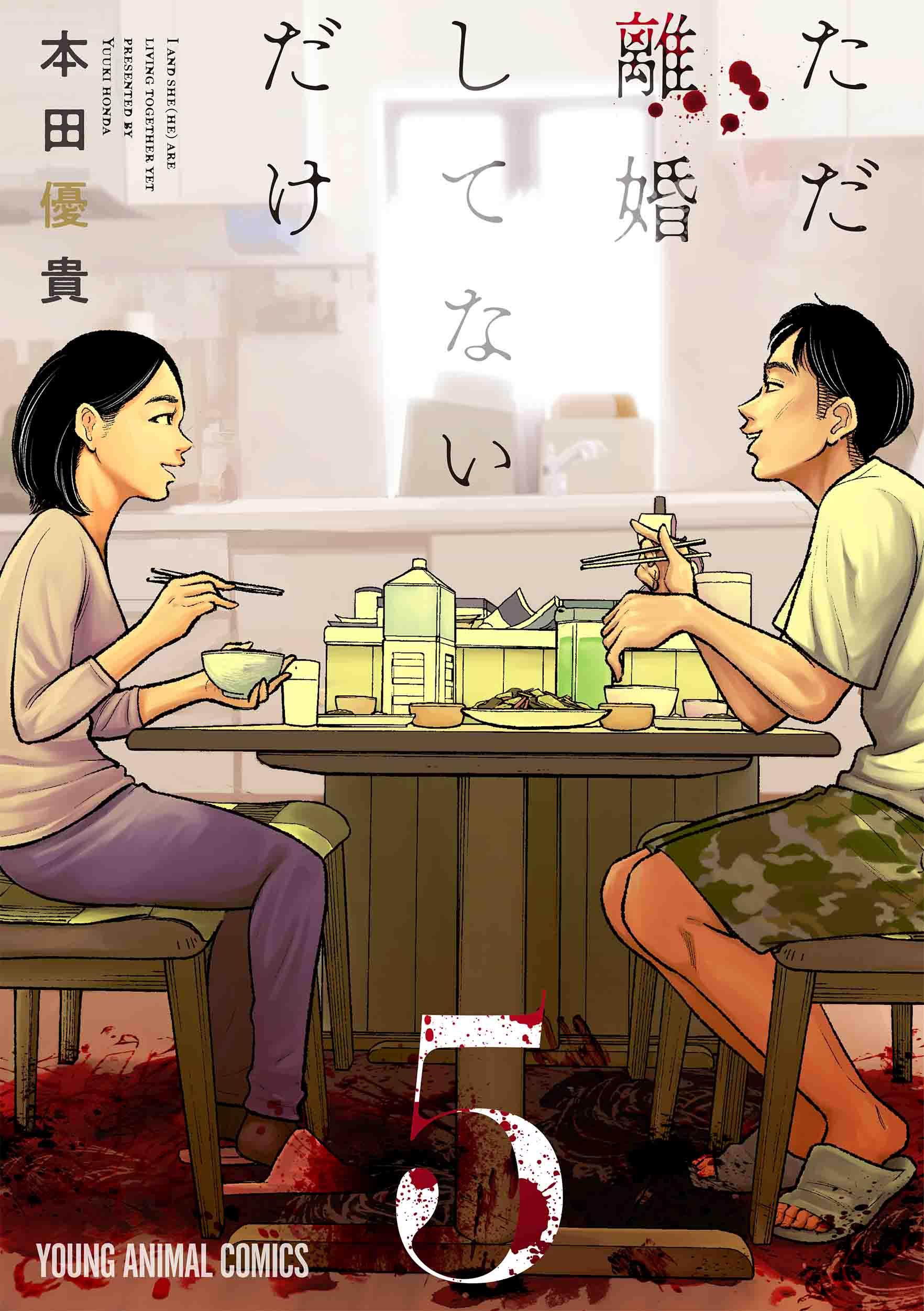 祐子 離婚 黒沢 黒沢年雄