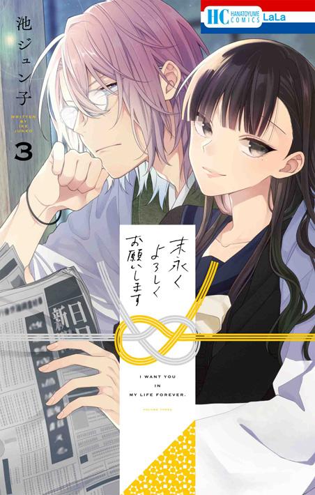 Suenaga Yoroshiku Onegaishimasu Tome 3