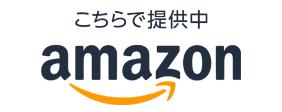 Amazon.co.jpで購入で購入