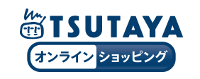 TSUTAYAで購入で購入