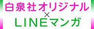 白泉社オリジナル×LINEマンガ