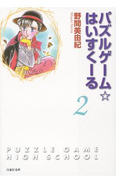 パズルゲーム☆はいすくーる 2|...