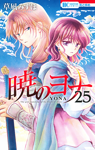 暁 の ヨナ 31 巻 発売 日