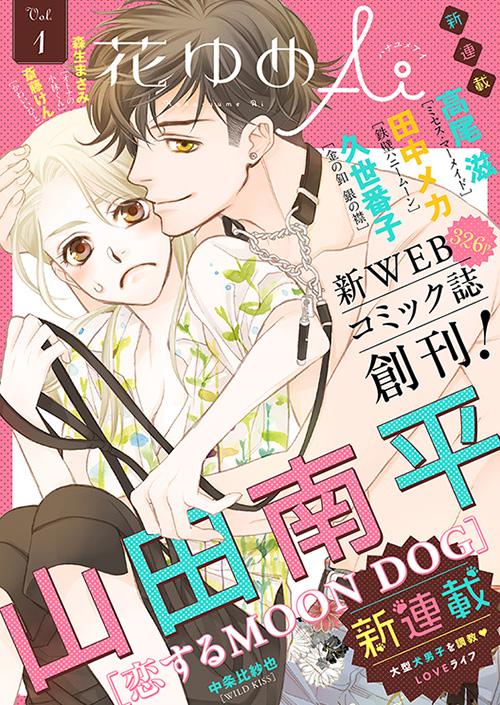 新WEBコミック誌「花ゆめAi」Vol...