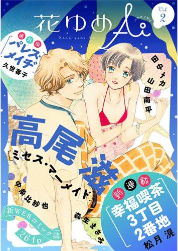 WEBコミック誌「花ゆめAi」Vol.2...